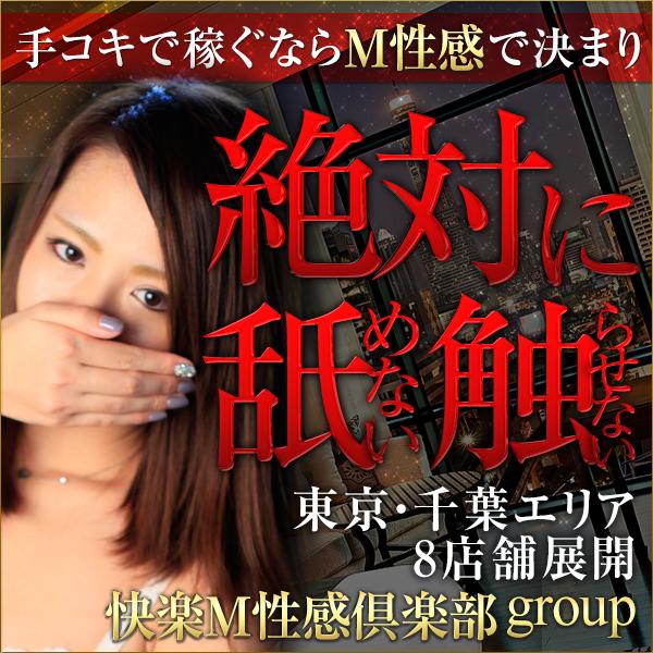 快楽M性感倶楽部 求人サイト