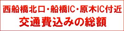 nishifuna