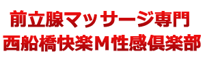 西船橋快楽M性感倶楽部