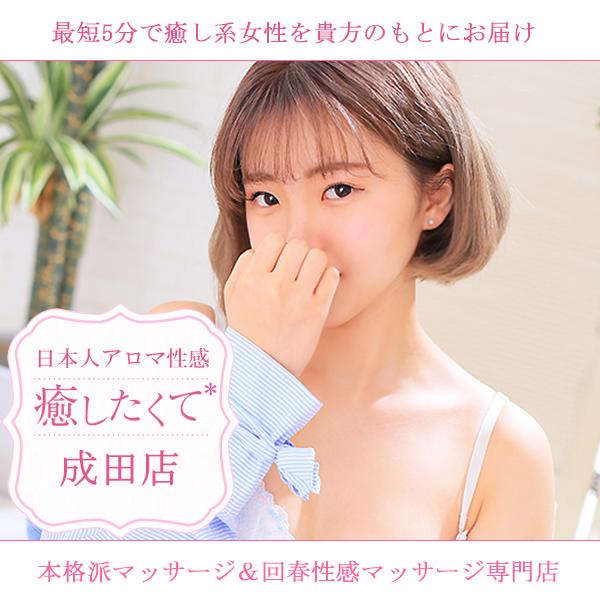千葉県成田市の性感回春マッサージ癒したくて成田店のHPへのリンクです