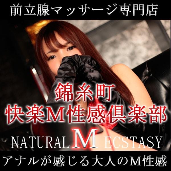 東京都錦糸町の風俗店 錦糸町快楽M性感倶楽部のHPへのリンクです