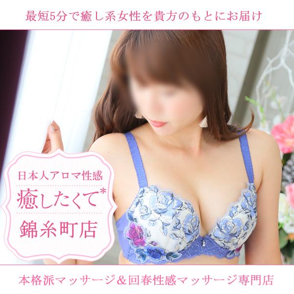 東京都錦糸町の性感回春マッサージ癒したくて錦糸町店のHPへのリンクです