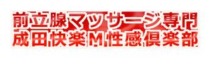 成田快楽M性感倶楽部 前立腺マッサージ専門店