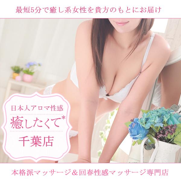 千葉市中央区栄町の性感回春マッサージ癒したくて千葉店のHPへのリンクです