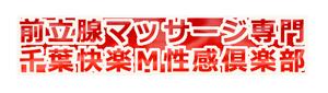 千葉快楽M性感倶楽部 前立腺マッサージ専門店