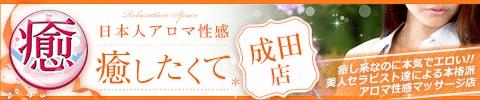 癒したくて成田店のホームページへのリンクです