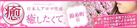癒したくて錦糸町店のホームページへのリンクです
