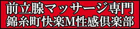 錦糸町快楽M性感倶楽部のホームページへのリンクです