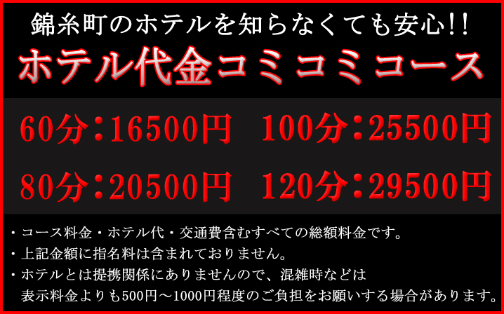 東京の錦糸町エリアのラブホテル代金込みのコースです