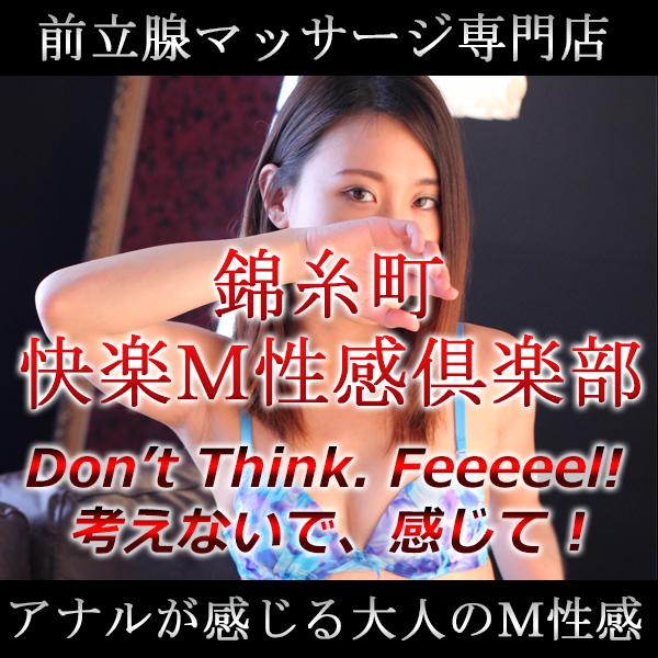 東京 M性感 前立腺マッサージ専門 錦糸町快楽M性感倶楽部